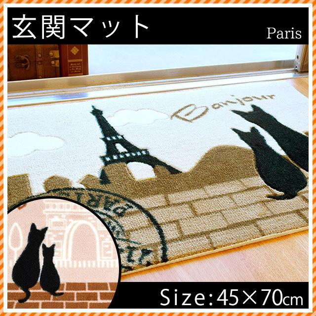 マット 玄関マット 猫 ネコ インテリアマット 45×70〔GMA-3559〕