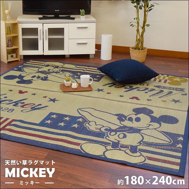 【完売】【送料無料】ディズニー ミッキー い草 ラグ 3畳 180×240cm 洗える ミッキー センターラグ い草 カーペット ラグマット 3帖〔IB-MICKEY〕
