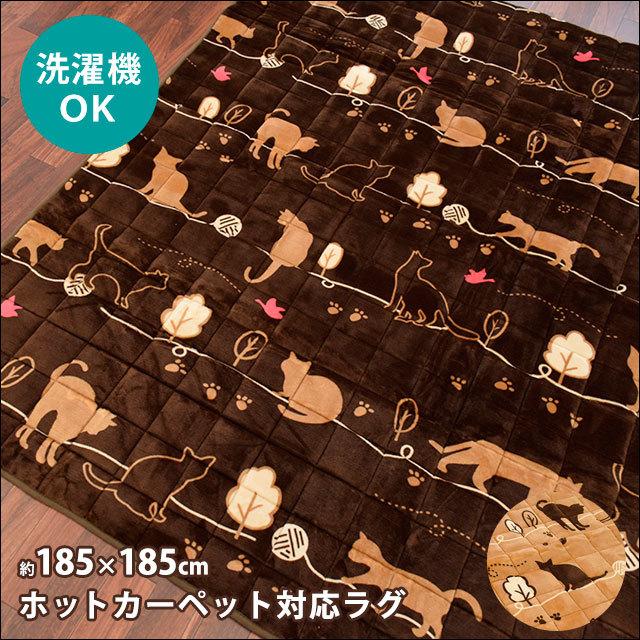 ラグマット ラグ 洗える ねこ 猫 ホットカーペットカバー 2畳 カーペット 185×185cm 2帖 床暖房 こたつ敷き布団〔HC2-746214〕