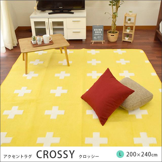 【送料無料】ラグマット 3畳 200×240cm 洗える クロッシー クロス柄 正方形 イエロー ブルー〔HC3-CROSSY〕