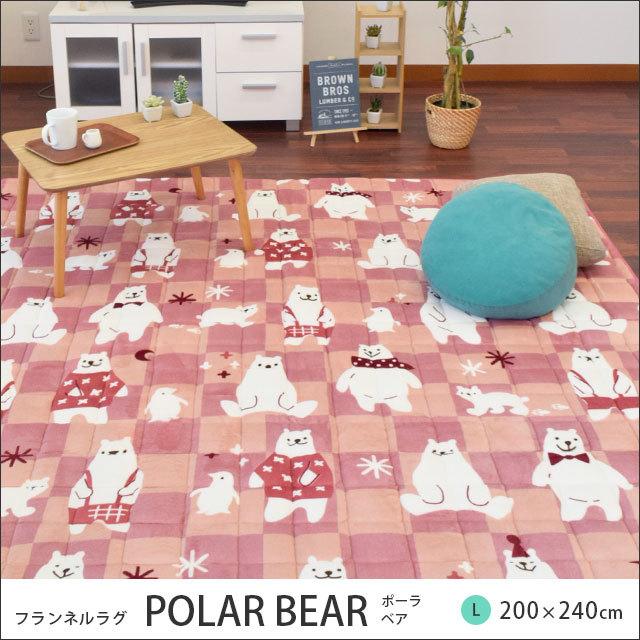 【送料無料】ラグ ポーラベア 3畳 200×250cm 洗える 長方形 ホッキョクグマ ペンギン イエロー ブルー〔HC3-BEAR〕