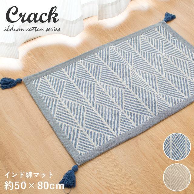 洗える 玄関マット 「クラック」CRACK 50×80cm インド綿 エキゾチック カジュアル ヴィンテージ ナチュラル 幾何学模様〔GMA-CRACK〕