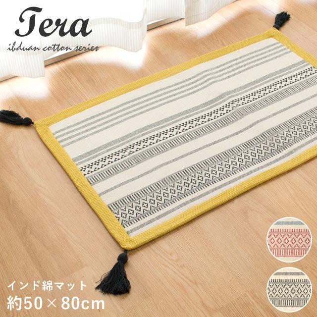 洗える 玄関マット 「テラ」TERA 50×80cm インド綿 エキゾチック カジュアル ヴィンテージ ナチュラル 幾何学模様〔GMA-TERA〕