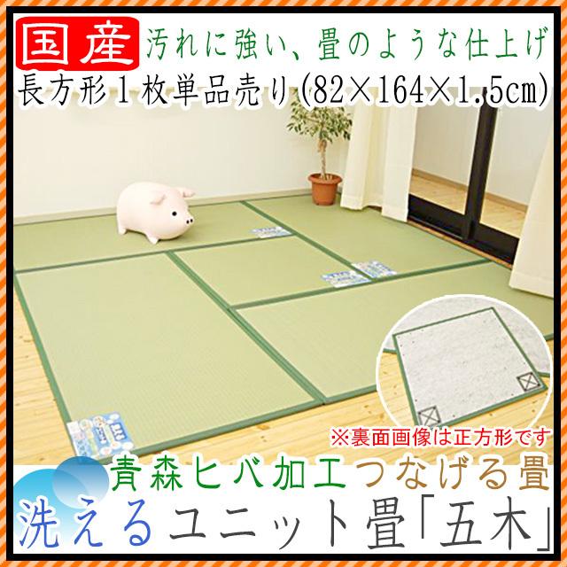 ユニット畳 洗える置き畳 五木 長方形(1畳)日本製 連結ジョイント付【大型便S】〔IA-33-4〕