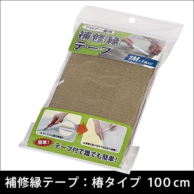 ふんわり椿用 補修縁テープ 幅7.3cm×100cm〔HA-TSUBAKI〕
