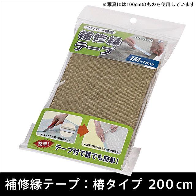 ふんわり椿用 補修縁テープ 幅7.3cm×200cm〔HB-TSUBAKI〕