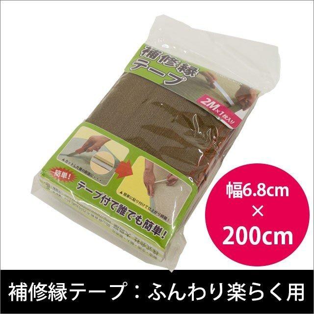 ふんわり楽らく用 補修縁テープ 幅6.8cm×200cm〔HB-RAKURAKU〕
