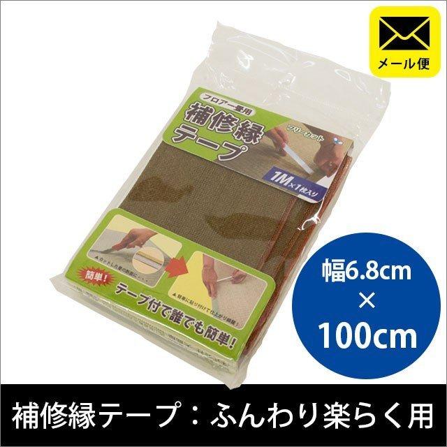 【ゆうメール】ふんわり楽らく用 補修縁テープ 幅6.8cm×100cm〔YML-HA-RAKURAKU〕