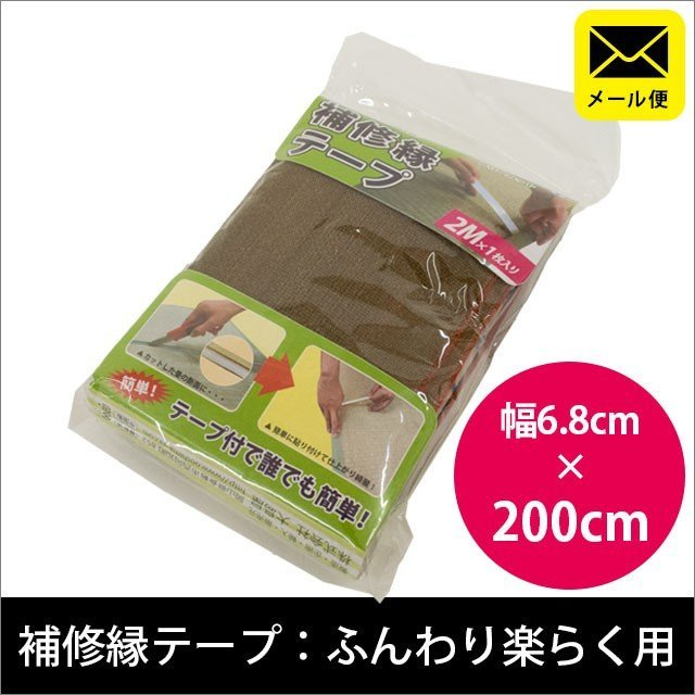 【ゆうメール】ふんわり楽らく用 補修縁テープ 幅6.8cm×200cm〔YML-HB-RAKURAKU〕