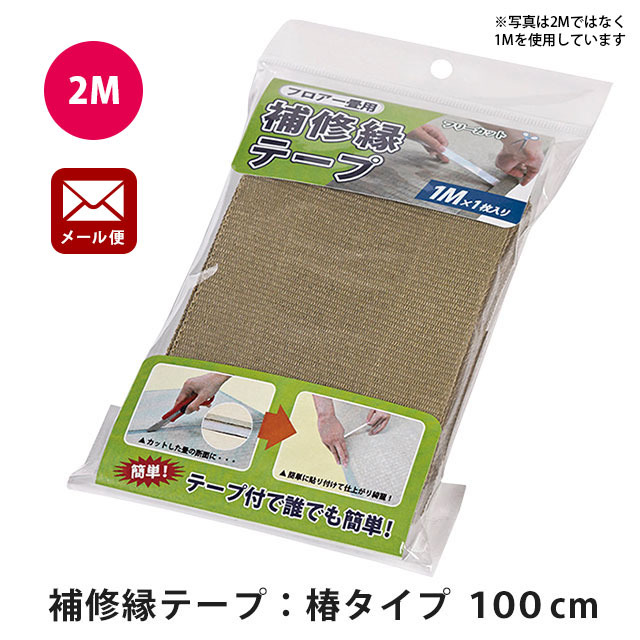 【ゆうメール】ふんわり椿用 補修縁テープ 幅7.3cm×200cm〔YML-HB-TSUBAKI〕