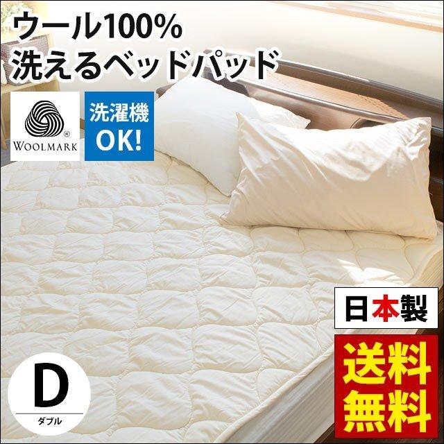 洗える ウール ベッドパッド ダブル 140×200 敷パッド 敷きパッド パッド ボリューム 羊毛入 綿100% ウォッシャブル 洗濯機対応 天然ウール 日本製 送料無料〔BPD-5BP850-WTK〕