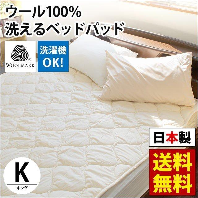 洗える ウール ベッドパッド キング 180×200 敷パッド 敷きパッド パッド ボリューム 羊毛入 綿100% ウォッシャブル 洗濯機対応 天然ウール 日本製 送料無料〔BPK-5BP850-KTK〕