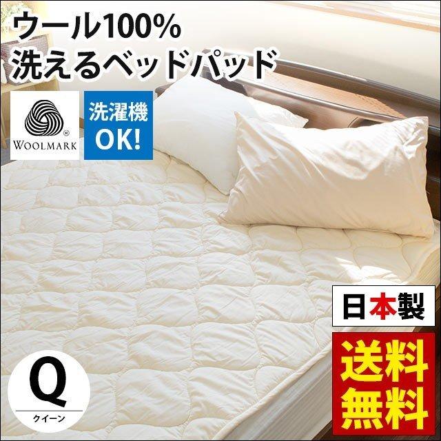 洗える ウール ベッドパッド クイーン 160×200 敷パッド 敷きパッド パッド ボリューム 羊毛入 綿100% ウォッシャブル 洗濯機対応 天然ウール 日本製 送料無料〔BPQ-5BP850-QTK〕