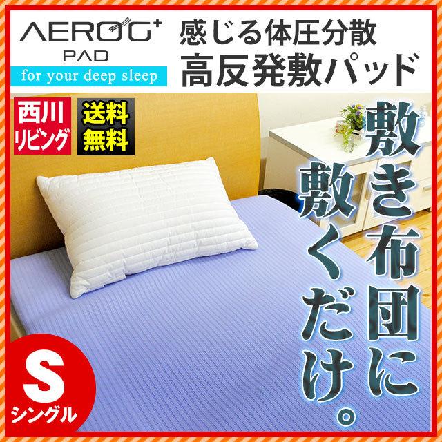 高反発 敷きパッド シングル 西川リビング「AERO G+ PAD」オーバーレイ敷き布団 敷パッド 100×205cm〔9S-2070-05000〕