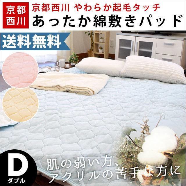 【送料無料】京都西川 敷きパッド ダブル 洗える 綿シンカー シャーリング 140×205cm〔6DB-CPT2150D〕