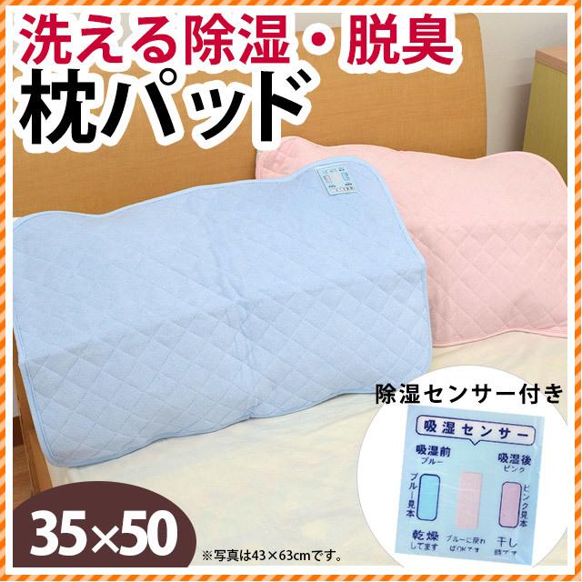 枕パッド 35×50cm 洗える 除湿 防カビ 脱臭 綿100% パイル まくらパッド まくらパット 枕パット 35×50〔MP-75966〕