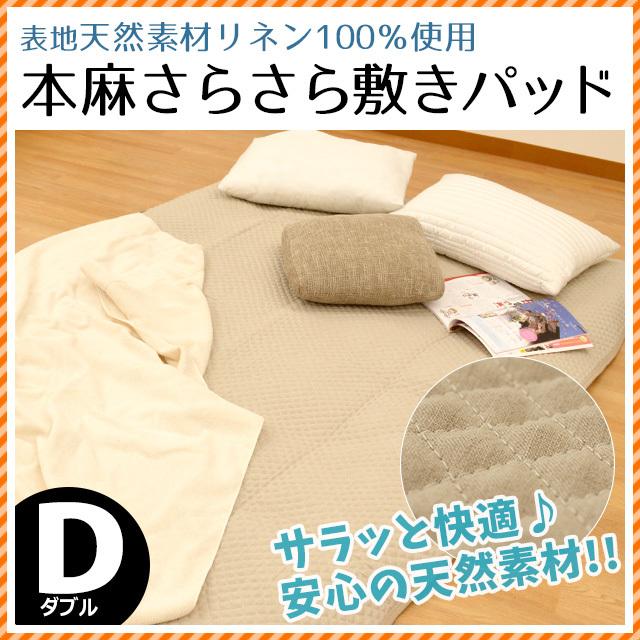 【完売】【送料無料】本麻敷きパッド ダブル(140×205cm) 本麻100% ポコポコ調 汗取りパッド ベッドパッド〔9D-S-RN140PDBE〕