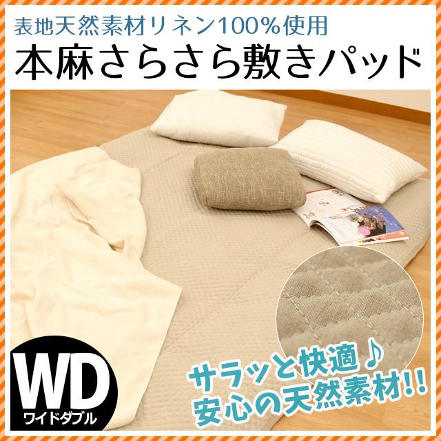 【送料無料】【最終処分】 本麻敷きパッド ワイドダブル(150×205cm) 本麻100% ポコポコ調 汗取りパッド ベッドパッド〔9D-S-RN150PDBE〕
