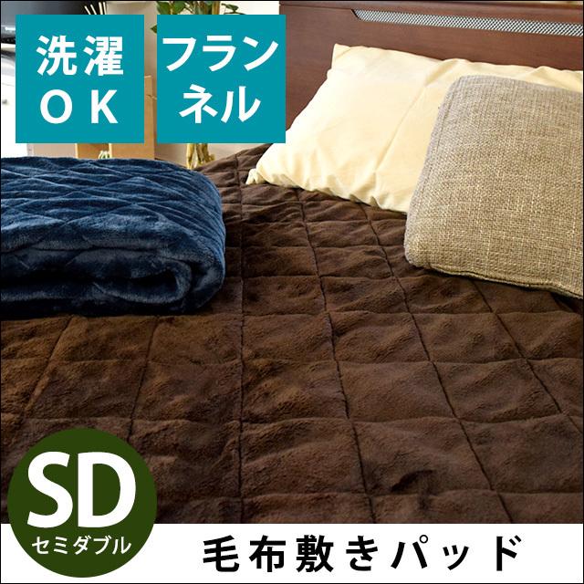 やわらかフランネル素材 なめらか フランネル 毛布 敷きパッド セミダブル 120×205cm ゴム付き 洗える 秋 冬 寝具 敷き毛布 ベッド パッド〔6SDB-T171260F-〕