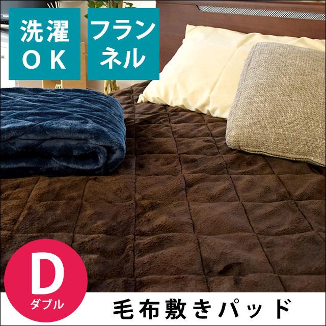 やわらかフランネル素材 なめらか フランネル 毛布 敷きパッド ダブル 140×205cm ゴム付き 洗える 秋 冬 寝具 敷き毛布 ベッド パッド〔6DB-T171460F-〕