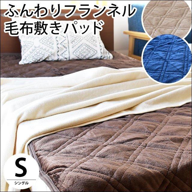 暖か やわらかフランネル なめらか 毛布 敷きパッド シングル 100×205cm ゴム付き 洗える 秋 冬 保温 あったか 暖かい 寝具 敷き毛布 ベッド パッド〔6SB-T171060F-〕