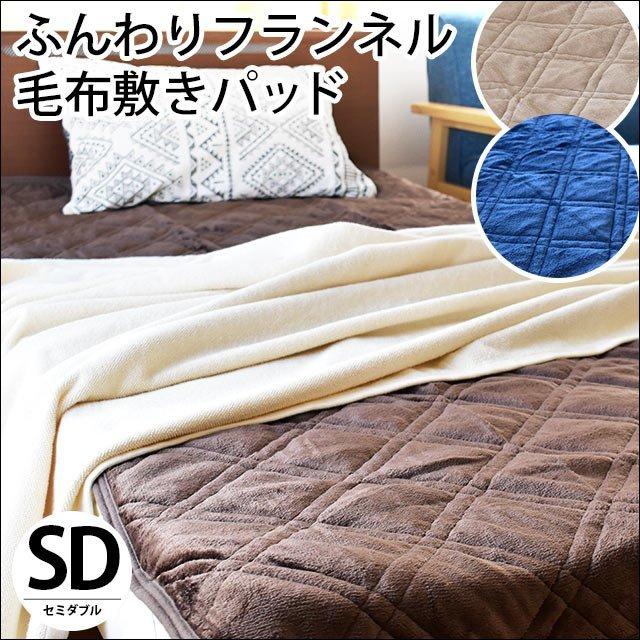 やわらかフランネル素材 なめらか フランネル 毛布 敷きパッド セミダブル 120×205cm ゴム付き 洗える 秋 冬 寝具 敷き毛布 ベッド パッド 暖かい〔6SDB-T171260F-〕