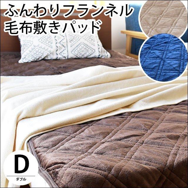やわらかフランネル素材 なめらか フランネル 毛布 敷きパッド ダブル 140×205cm ゴム付き 洗える 秋 冬 寝具 敷き毛布 ベッド パッド 暖かい〔6DB-T171460F-〕