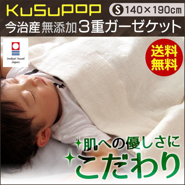 【送料無料】ガーゼケット シングル 今治産 KuSu POP 無添加 3重ガーゼケット 140×190cm〔5S-41-100〕