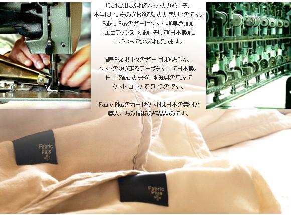 【送料無料】5重ガーゼケット シングル 無添加 無塩素 日本製 5重ガーゼケット シングル Fabric Plus ファブリックプラス〔53DR-10〕