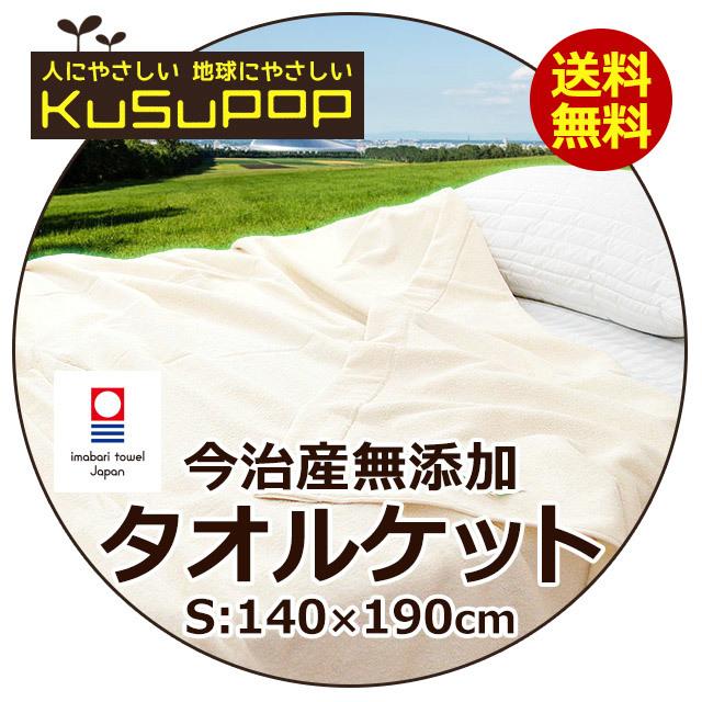 【送料無料】【タオルケット】今治 シングル KuSu POP 無添加コットンパイル タオルケット 140×190cm 日本製〔5S-41-200〕