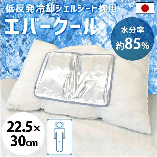 国産 低反発冷却ジェルパッド エバークール 枕用 22.5×30cm ジェルパッド 冷却マット クールマット 枕パッド 日本製 ひんやりジェル ひんやりマット クール寝具 涼感寝具〔K-EVACOOL-PO〕