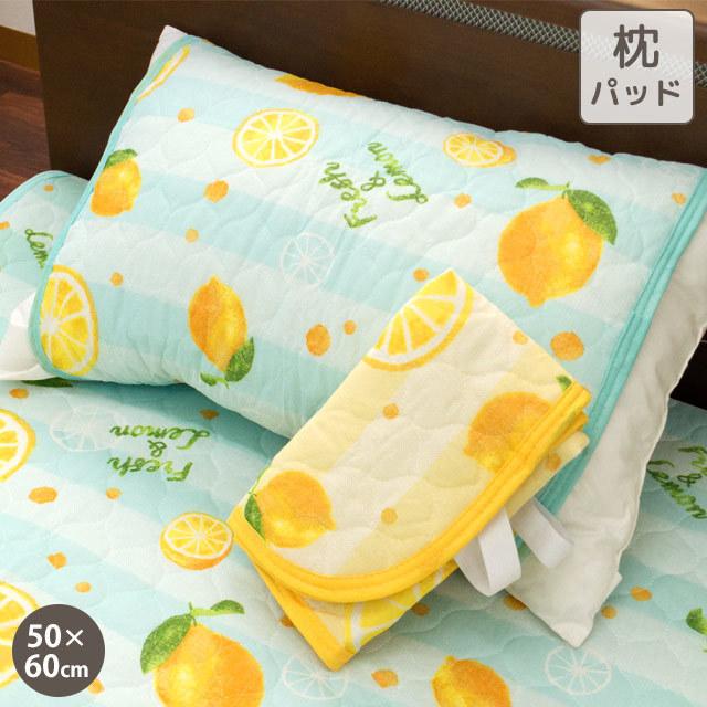 レモン柄 ふんわりガーゼ の 枕パッド 50×60cm 35×50cm 43×63cm の枕に対応 枕パット ピローケース 綿 コットン かわいい レモン 檸檬 フルーツ パッション まくら 枕 夏 夏用 ポップ かわいい おしゃれ〔MP-300653-〕