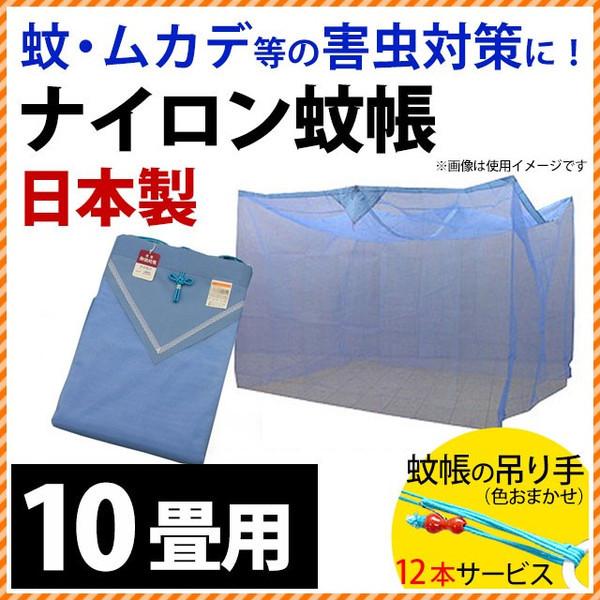 蚊帳 10畳用 日本製 ナイロン100%ブルー 蚊帳〔かや〕〔53-NAIRON10〕