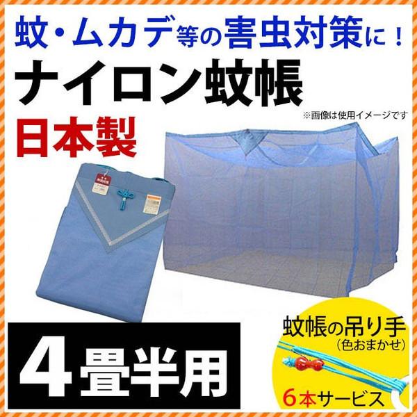 蚊帳 4.5畳用 日本製 ナイロン100%ブルー 蚊帳〔かや〕〔53-NAIRON45〕