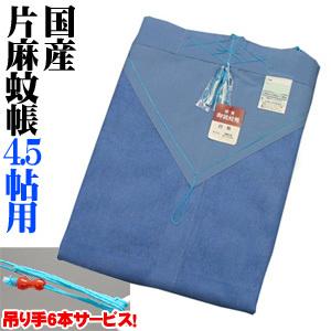 蚊帳 4.5畳用 日本製 片麻ブルー(アサギ/白鳥)蚊帳(かや)〔53-KATAASA45BL〕