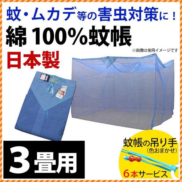 蚊帳 3畳用 日本製 綿100%ブルー 蚊帳〔かや〕〔53-MEN3〕