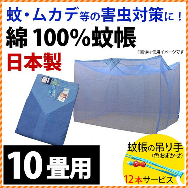 蚊帳 10畳用 日本製 綿100%ブルー 蚊帳〔かや〕〔53-MEN10〕