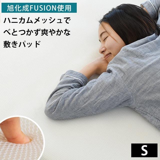 【送料無料】敷きパッド シングル 旭化成フュージョンFUSION使用 日本製 ハニカム メッシュ スリープメディカル 敷きパッド ベッドパッド 体圧分散〔H-23FUSIONPAT-S〕