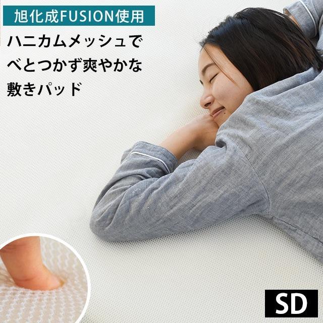 ベッドパッド セミダブル 旭化成フュージョン 通気性&体圧分散 ハニカム スリープメディカルパッド 120×200cm〔1SDB-23FUSIONPAT-SDW〕