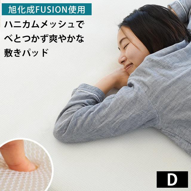 ベッドパッド ダブル 通気性&体圧分散 旭化成フュージョン使用ハニカム スリープメディカルパッド 140×200cm〔1DB-23FUSIONPAT-DWH〕