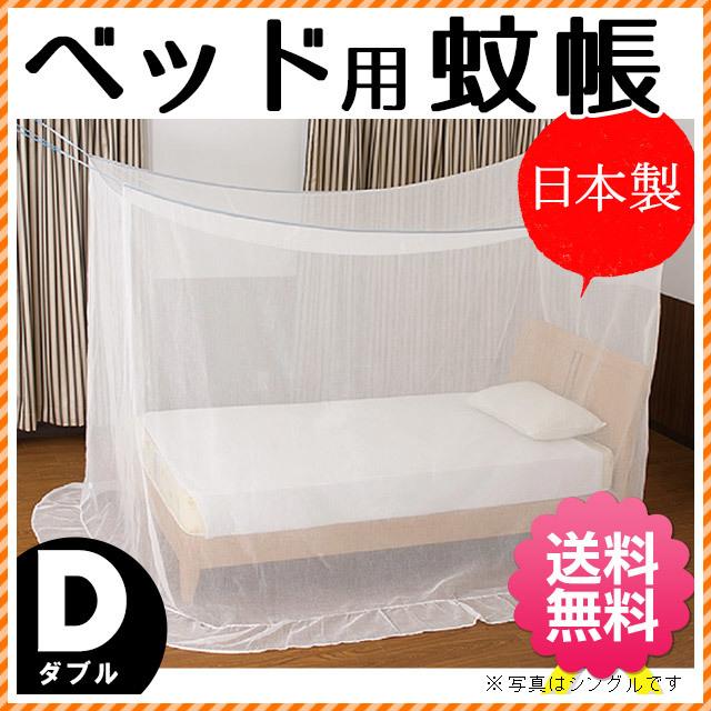 【送料無料】日本製 越前 蚊帳 かや ダブルベッド用 和式1人用 約160×230×高さ165+フリル25cm〔10D222-24001〕