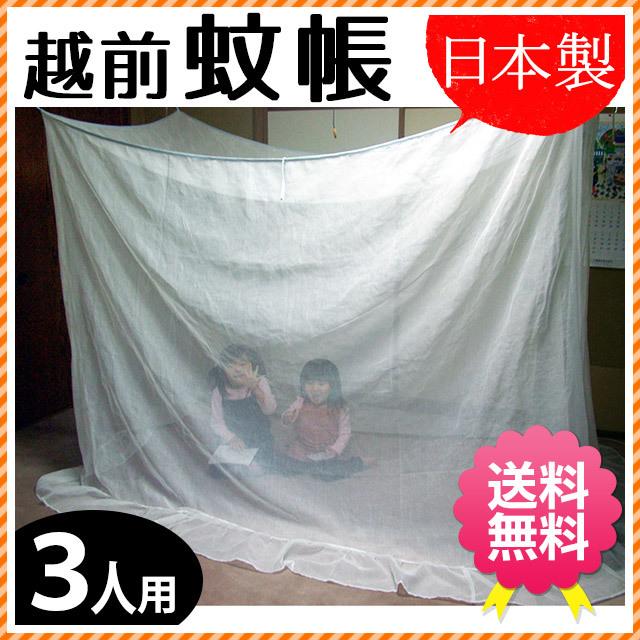 日本製 越前 蚊帳 かや 和式 3人用 約340×230×高さ165+フリル25cm〔10D222-24003〕