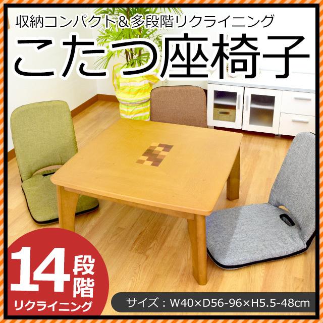 折りたたみ こたつ 座椅子 「シオン」 コンパクト 収納 取っ手付き 14段階 リクライニング 二つ折り 座椅子 リクライニング 和室 軽量〔Z-6550〕