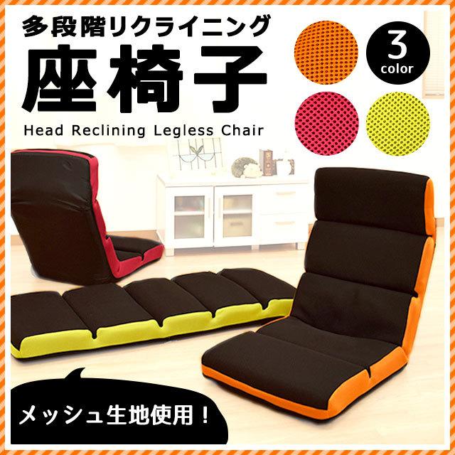 ヘッドリクライニング 座椅子 42段階リクライニング 2ヶ所リクライニング 約W52×D71ー123×H73cm 座いす 坐椅子〔Z-1188〕