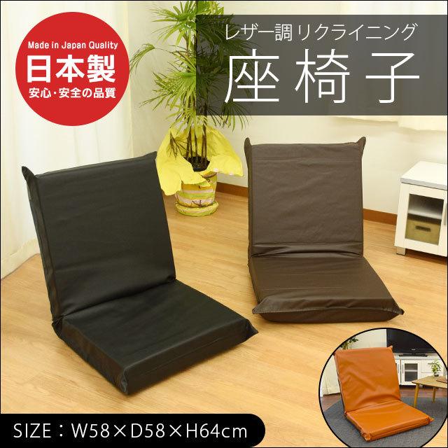 日本製 レザー調 ワイド 座椅子 リクライニング 座いす 坐椅子 リクライニング 幅広 大きめ〔Z-8214-1〕