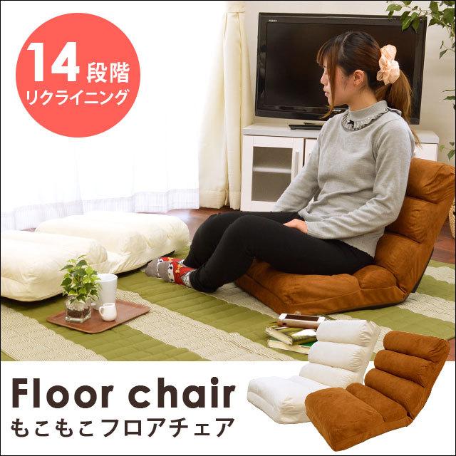 【送料無料】 もこもこフロアチェア リクライニング 座椅子 アイボリー ブラウン 座いす フロアチェア コンパクト リクライニング 一人掛け ワンルーム 一人暮らし ウレタン シンプル おしゃれ カジュアル アイリスオーヤマ〔Z-ZCM-3〕