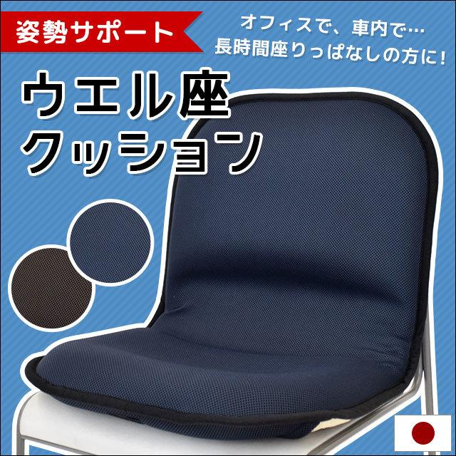 姿勢サポート ウエル座クッション 日本製 座椅子 サポートクッション 姿勢 骨盤 矯正 サポート オフィス 車内 クッション〔Z-SSAPORT〕