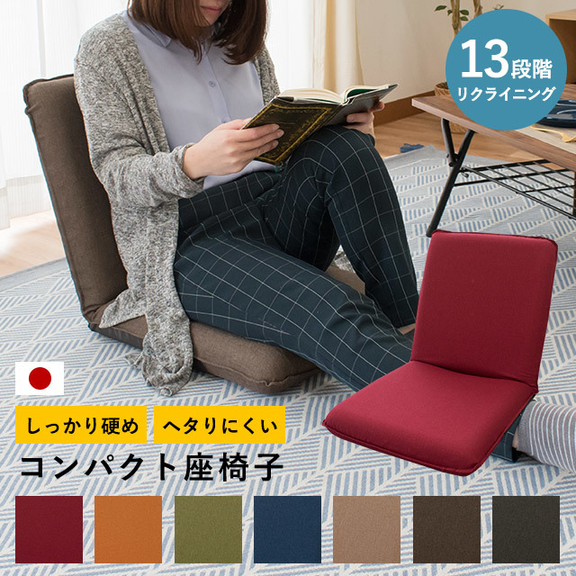 国産 日本製 リクライニング 座椅子 コンパクト 軽量 坐椅子 座いす ざいす チェア コンパクト テレワーク〔Z-4920〕