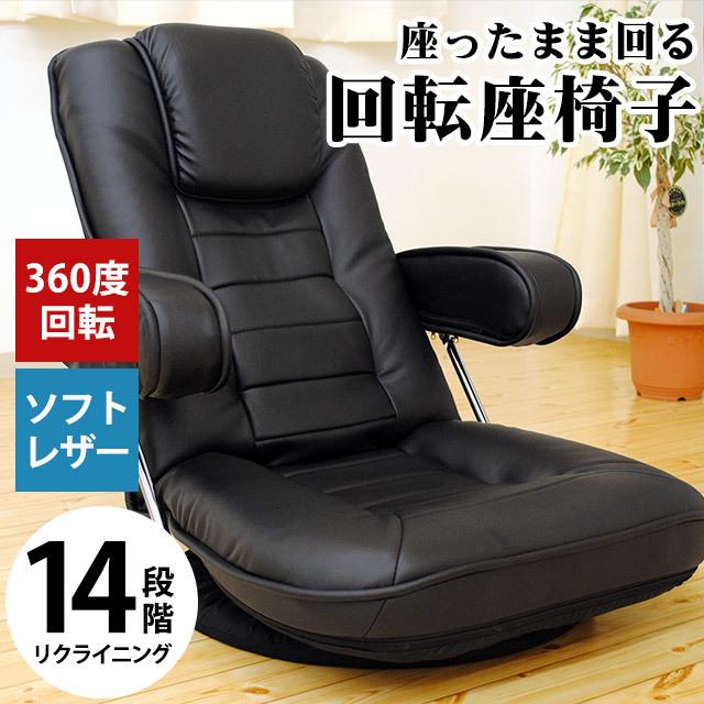 【送料無料】合皮レザー調 座椅子 回転 360度回転座椅子 座椅子 リクライニング レザー 肘掛け 座いす チェア ポケット付き リラックス 在宅勤務 在宅ワーク リモートワーク テレワーク 【中型便】〔ZLZ-1081〕