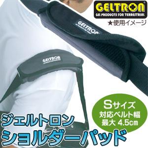 ジェルトロン ショルダーパッド Sサイズ〔長さ17.5cm/対応ベルト幅最大4.5cm〕〔10G-GT1〕